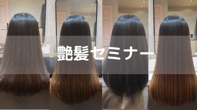 艶髪セミナー